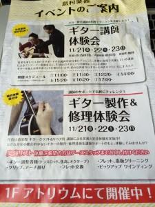 sensei_taiken_gakkifair2014