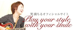 生きる歓びを表現し、わかちあう。ギター・スタイリスト 笑 満ちる(えみ・みちる)オフィシャルサイト