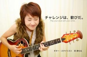 guitarstylist